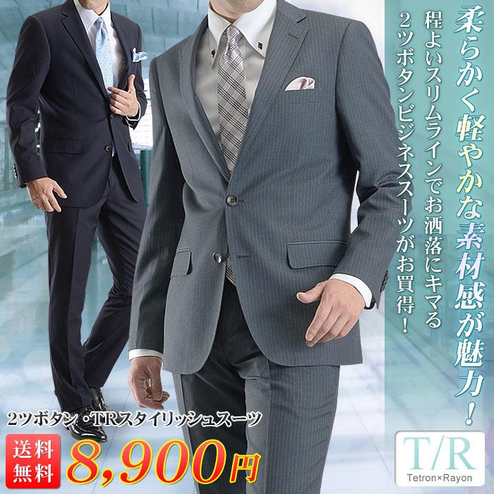 スーツ メンズスーツ ビジネススーツ T/R素材2ツボタンスタイリッシュスーツ スリーシーズン対応 春夏 メンズ スリム メンズスーツ ノータックパンツ suit【送料無料】 【楽天スーパーSALE】