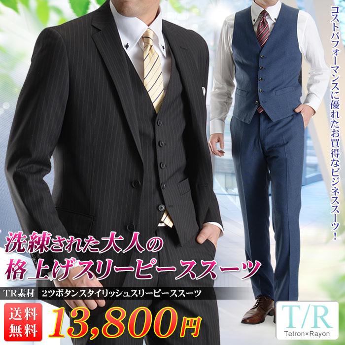 TR素材2ツボタンスタイリッシュスリーピーススーツ(春夏物 メンズスーツ ジレ ベスト付き 2B 3ピーススーツ ジレ ビジネススーツ パーティー 紳士服) suit【送料無料】