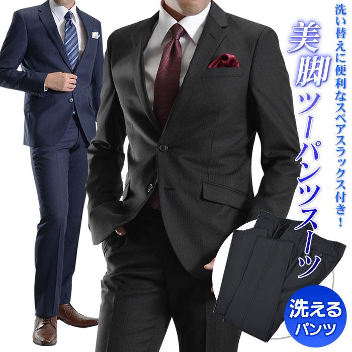 スタイリッシュ2ツボタンツーパンツスーツ (秋冬物 メンズ ビジネススーツ 洗える ウォッシャブル パンツ2本付き 紳士服 2パンツ ウォームビズ) suit【送料無料】