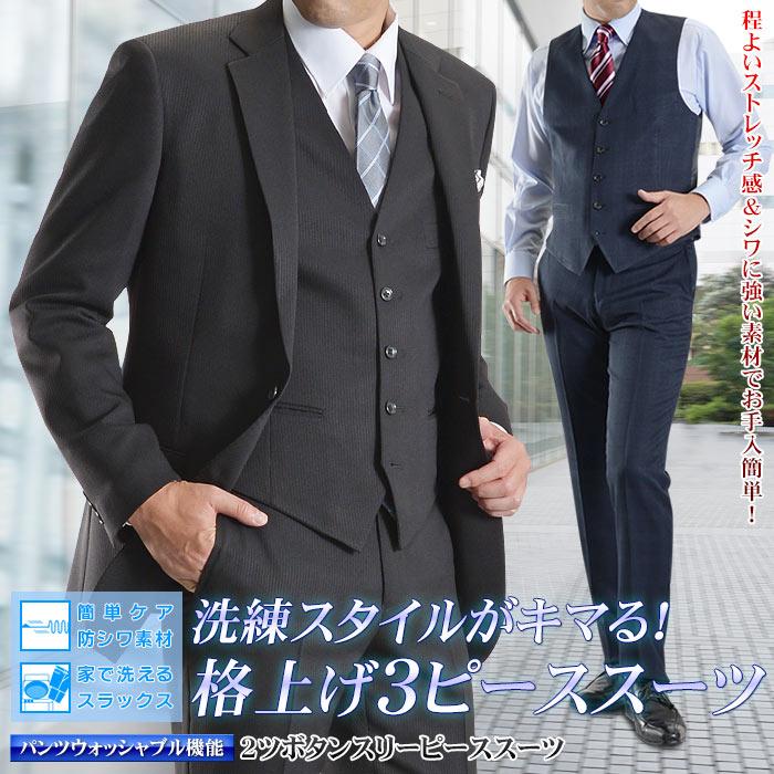 スリーピーススーツ メンズ 3ピース 2ツボタン ビジネススーツ スリーピース ベスト付 ナチュラルストレッチ パンツウォッシャブル機能 suit 【送料無料】【スーツハンガー付属】