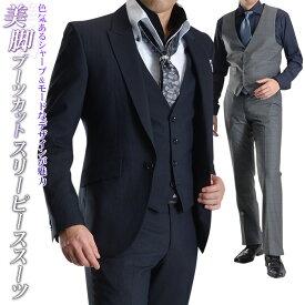 スリーピーススーツ スリム ピークドラペル 1ツボタン メンズ 3ピーススーツ 春夏 ブーツカットパンツ suit【Le orme】【送料無料】