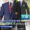 大きいサイズ E体 ノッチドラペル2ツボタンスーツ(春夏物 パンツウォッシャブル メンズ ビジネススーツ メンズスーツ BIG ビッグサイズ E体) suit【...
