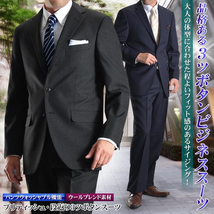 スーツ メンズ ビジネス ブリティッシュ 段返り 3ツボタンスーツ 秋冬 新作 洗える パンツウォッシャブル機能 プリーツ加工 メンズスーツ ビジネススーツ 紳士服 3つ釦 suit【送料無料】