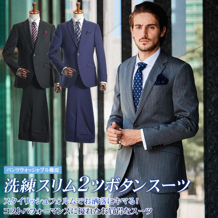 スーツ メンズ 2つボタン スリムスーツ ウール混素材 Wool Blend 秋冬 洗えるパンツウォッシャブル プリーツ加工 スリム メンズスーツ ビジネススーツ 紳士 suit【送料無料】