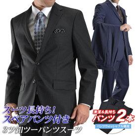メンズスーツ 段返り 3つボタン ツーパンツスーツ 秋冬 メンズ 洗えるパンツウォッシャブル プリーツ加工 メンズスーツ ビジネススーツ スペアパンツ2本 2pants suit セットアップ