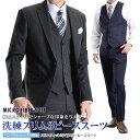スーツ メンズ スリーピース 2ツボタン 春夏 秋冬 スリム スタイリッシュ 3ピース 洗える パンツウォッシャブル suit …