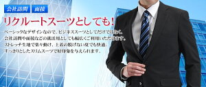 洗えるスーツ上下ウォッシャブルメンズ2ツボタンソロテックススリムスーツ【送料無料】