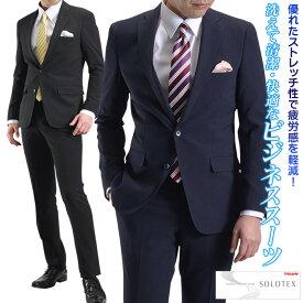 スーツ 洗える 上下 ウォッシャブルスーツ メンズ スリム ストレッチ ソロテックス素材 ブラック ネイビー【送料無料】