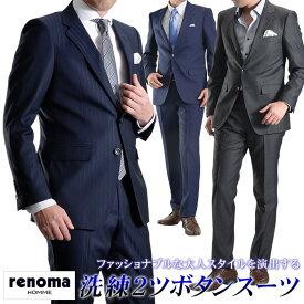 スーツ メンズ 2つボタン renoma レノマ ナローラペル スリム ビジネススーツ 春夏【送料無料】