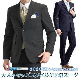 スーツ メンズ クールマックス素材 段返り3ツボタン モッズスタイル スリムスーツ 春夏 suit【送料無料】