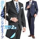 ビジネススーツ メンズ ツーパンツスーツ 2ツボタン ウール混素材 Wool Blend 家庭で洗えるパンツ2本付き suit【送料無料】【楽天スーパーSALE】