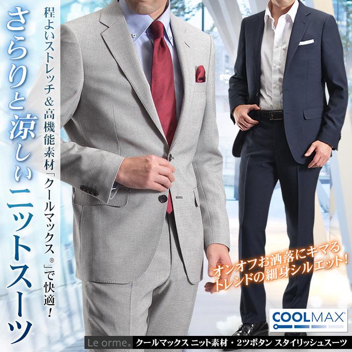 ニットスーツ メンズ クールマックス素材 2ツボタン スリムスーツ ビジネス パンツウォッシャブル機能 洗えるパンツ COOLMAX スタイリッシュ メンズスーツ 春夏 清涼 2B 2つ釦 suit【送料無料】 【楽天スーパーSALE】