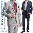 ニットスーツ メンズ クールマックス素材 2ツボタン スリムスーツ ビジネス パンツウォッシャブル機能 洗えるパンツ COOLMAX スタイリッシュ メンズスーツ 春夏 清涼 2B 2つ釦 suit【