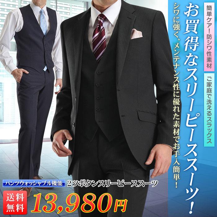 3ピース 2ツボタン スリム スタイリッシュ スリーピーススーツ メンズ suit 【送料無料】