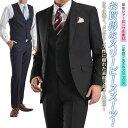 スーツ メンズ スリーピース 2ツボタン スリム スタイリッシュ 3ピース パンツウォッシャブル suit 【送料無料】