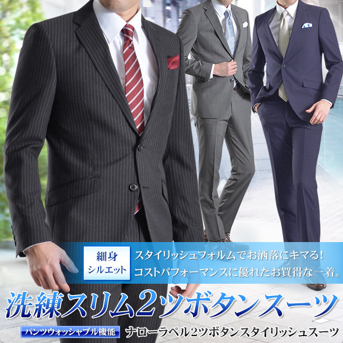 スーツ メンズ 2ツボタン ビジネススーツ スタイリッシュ スリムスーツ 春夏 洗えるパンツウォッシャブル プリーツ加工 ビジネス 紳士服 suit 【送料無料】