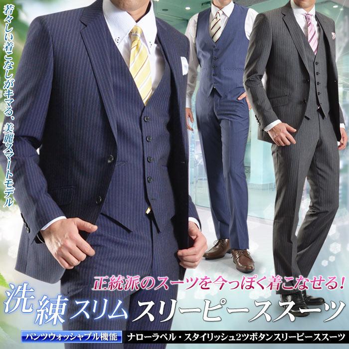 スーツ メンズ スリーピーススーツ スリム 2ツボタン スタイリッシュ 3ピース 春夏物 suit 【送料無料】