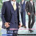 3ピース 2ツボタン スリム スタイリッシュ スリーピーススーツ suit 【送料無料】