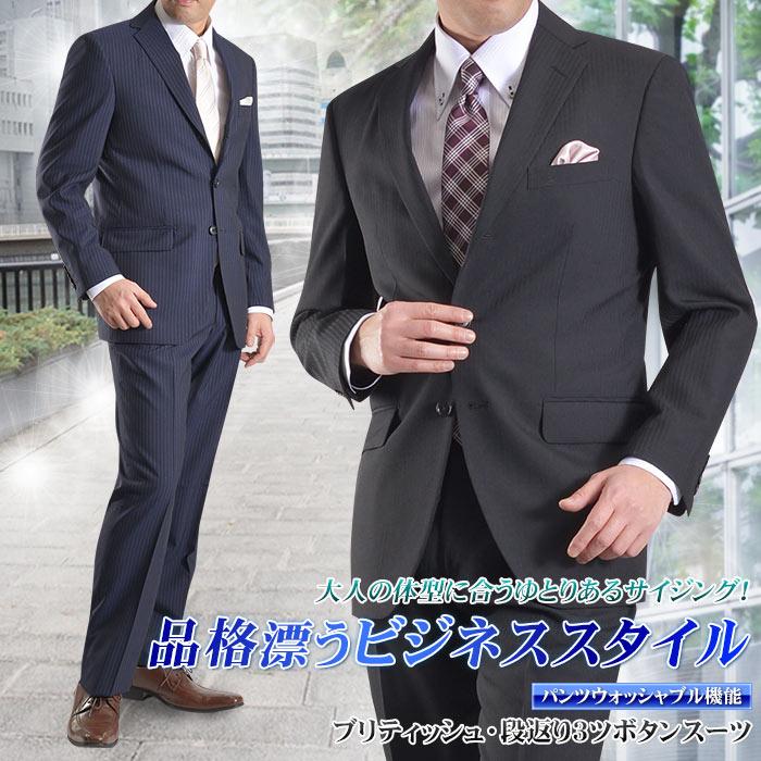 ビジネススーツ メンズ 3ツボタン ブリティッシュ 段返り パンツウォッシャブル機能 ツータック suit【送料無料】