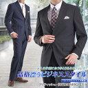 3ツ釦 スーツ メンズ ブリティッシュ 段返り パンツウォッシャブル機能 ツータック suit【送料無料】