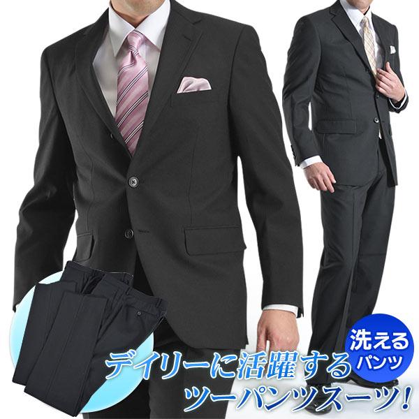 ビジネススーツ メンズ ツーパンツスーツ 3ツボタン 春夏 洗える パンツウォッシャブル機能 ブリティッシュ 段返り suit【送料無料】