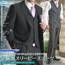 スリーピース スーツ メンズ ブリティッシュ 段返り 3ツ釦 3ピーススーツ 春夏 洗えるパンツウォッシャブル機能 suit【送料無料】