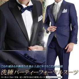 タキシード フォーマル スリムスーツ メンズ パーティー ピークドラペル 1ツ釦スーツ スーツ suit ブラック ネイビー ブルー 結婚式 ブラックフォーマル【送料無料】