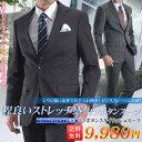 メンズスーツ 2ツボタン ビジネススーツ オールシーズン対応 ナチュラルストレッチ パンツウォッシャブル機能 suit 【送料無料】【スーツハンガー付属】