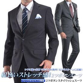 メンズ スーツ サイズ限定処分 2ツボタン ビジネススリム スーツ 通年 春夏 ナチュラルストレッチ 洗えるパンツ suit 安い アウトレットス—ツ セットアップ 【スーツハンガー付属】