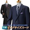 大きいサイズ E体 メンズ スーツ 2ツボタン 秋冬 ビジネススーツ 洗える パンツウォッシャブル ビジネス ビッグサイ…