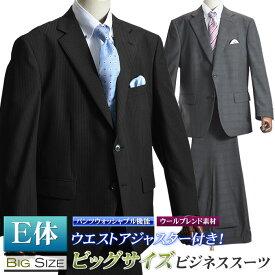大きいサイズ E体 2ツボタンスーツ ツータック パンツウォッシャブル ウエストアジャスター付き【送料無料】