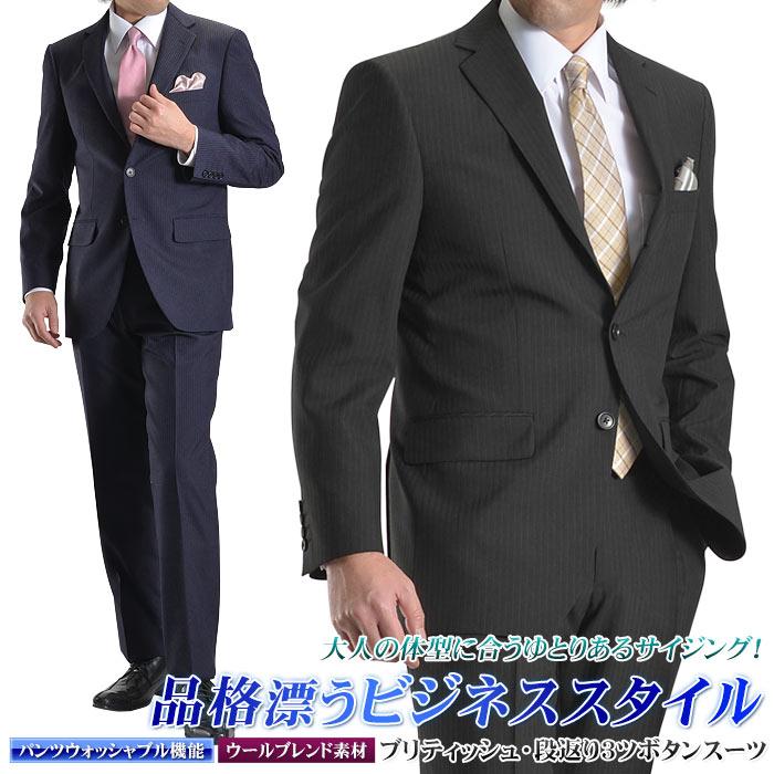 ビジネススーツ メンズ 3ツボタン ブリティッシュ 段返り ウール混素材 Wool Blend 春夏 新作 パンツウォッシャブル機能 ツータック suit【送料無料】