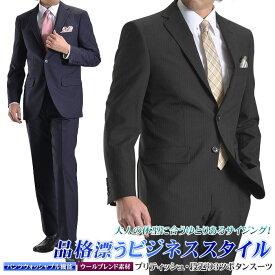ビジネススーツ メンズ 3つボタン 段帰り ブリティッシュ ウール混素材 Wool Blend 春夏 パンツウォッシャブル ツータック suit 安い アウトレット価格 上下セットアップ