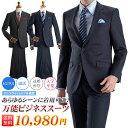 リクルートスーツ メンズ 2ツボタン ビジネススーツ 就活 スリムスーツ 冠婚葬祭 礼服 フォーマルスーツ オールシーズ…