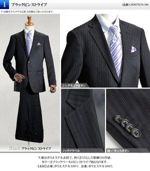 メンズスーツ2ツボタンビジネススーツオールシーズン対応ストレッチソフトストレッチパンツウォッシャブル機能洗えるパンツ防シワお買い得低価格スリムスーツスリムスーツメンズ紳士服suit