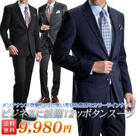 e999902e1255bc スーツ メンズ 2ツボタン ビジネススーツ オールシーズン対応 スリム 洗えるパンツ パンツウォッシャブル機能 suit