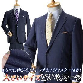 大きいサイズ スーツ メンズ 春夏秋 メンズスーツ 2Bスーツ 平織り ビジネス パンツウォッシャブル アジャスター付 ネイビー ゲキノビ