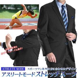 スーツ メンズ アスリートスーツ ストレッチ 春夏 スポーツマン おしゃれ ウールブレンド 2ツボタン 2B シングル メッシュ パワーバック ビジネススーツ suit