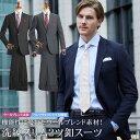 スーツ メンズ 2ツボタン ビジネススーツ ウール混素材 Wool Blend スリムスーツ 春夏秋 スリーシーズン対応 洗える…