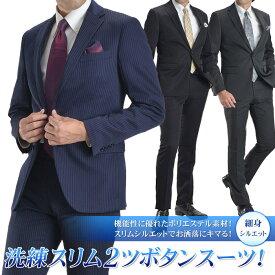 スーツ メンズ 2ツボタン ビジネススーツ スリムスーツ スタイリッシュ オールシーズン対応 洗えるパンツウォッシャブル プリーツ加工 ビジネス 紳士服 suit 入社式 おしゃれ