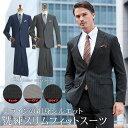 スーツ スリム メンズ ビジネス 2つボタン 秋冬 春夏 通年 洗えるパンツウォッシャブル シングルスーツ ビジネススー…