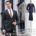 スーツ スリム メンズ ビジネス 2つボタン 春夏 秋冬 通年 洗えるパンツウォッシャブル スリムスーツ ビジネススーツ …