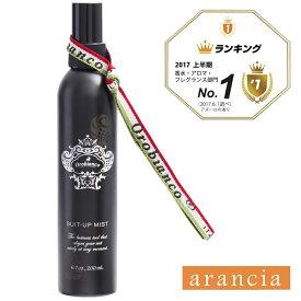 【オロビアンコ】Orobianco スーツアップミスト arancia(アランチャ・サヴォンの香り) 200mL / ファブリック用フレグランス 衣類用消臭剤 ギフト メンズコスメ 男性化粧品 父の日 プレゼント