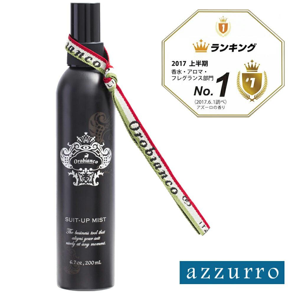 【オロビアンコ】Orobianco スーツアップミスト azzurro(アズーロ・シトラスの香り) 200mL ファブリック用フレグランス 衣類用消臭剤 ギフト メンズコスメ 男性化粧品 香水 アロマ フレグランス 父の日