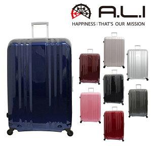 《5/15限定エントリーで最大P24倍》 スーツケース キャリー ハード 旅行かばん スーツケース(90L) アジア・ラゲージ A.L.I mm5688 メンズ レディース プレゼント ギフト ラッピング あす楽 送料無