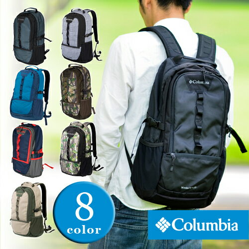 【20%OFFセール】コロンビア Columbia!リュックサック デイパック ワンダーウェスト25L バックパック [Wander West 25L Backpack] PU8842 メンズ ギフト レディース 大容量 【送料無料】 プレゼント ギフト ラッピング【あす楽】 敬老の日ギフト