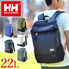 【20%OFFセール】ヘリーハンセン HELLY HANSEN!リュックサック デイパック ACCESSORIES [Aker Day Pack] hy91720 メンズ レディース [通販] 【P10倍】 プレゼント ギフト カバン 【送料無料】 ラッピング ラッピング ラッキーシール対応