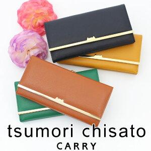 ツモリ・チサト(tsumori chisato)
