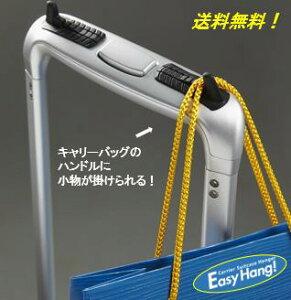 旅行グッズ 小物掛け「EasyHang!」イージーハング!スーツケース用 キャリーバッグ用 キャリーケース用 キャリーハンガー 荷物かけ フック 便利グッズ トラベルグッズ 旅行用 旅行用品 トラ