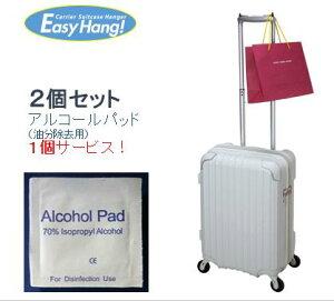 【2個セットでサービス!】旅行グッズ 小物掛け「EasyHang!」イージーハング スーツケース キャリーケース キャリーバッグ フック 荷物かけ 便利グッズ 旅行用品 トラベル用品 トラベルグッ